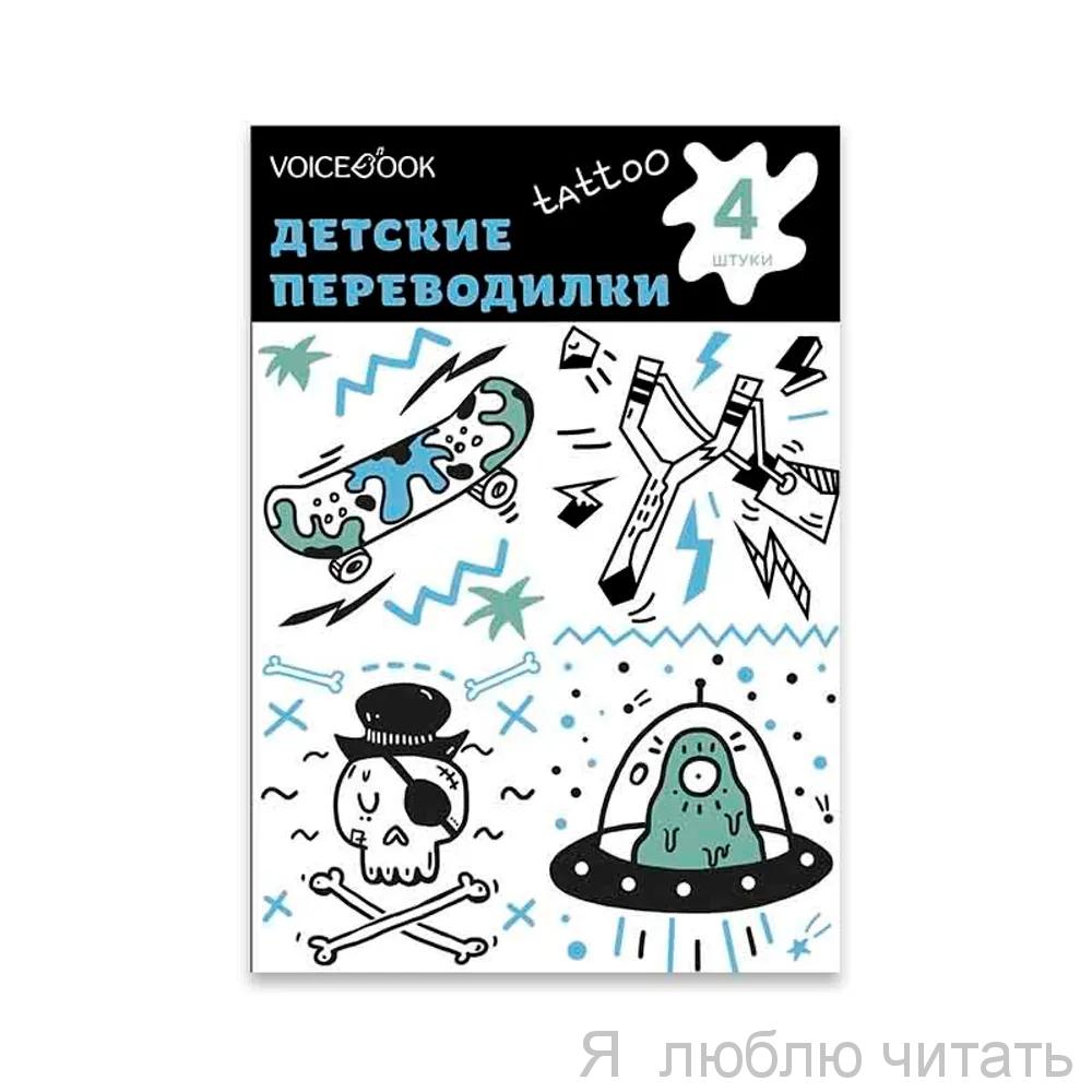 """Набор татуировок  """"Череп и Инопланетянин"""""""