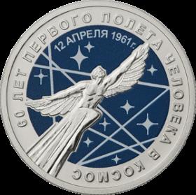 60 лет первого полета человека в космос 25 рублей Россия 2021 цветная