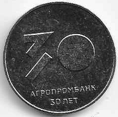 30 лет Агропромбанку 25 рублей ПМР 2021