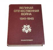 Великая Отечественная война 1941-1945 Энциклопедия.