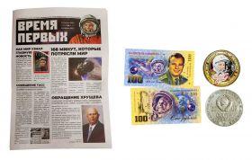 КОСМИЧЕСКИЙ НАБОР!!! ГАЗЕТА + БАНКНОТА + МОНЕТА