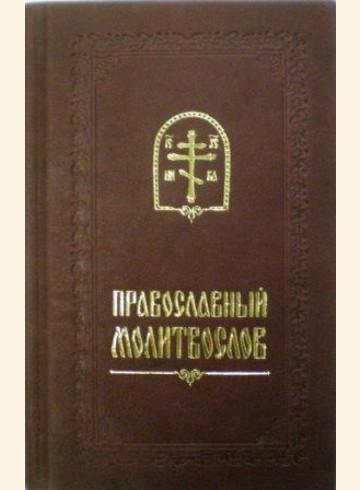 Православный молитвослов карманный, подарочный