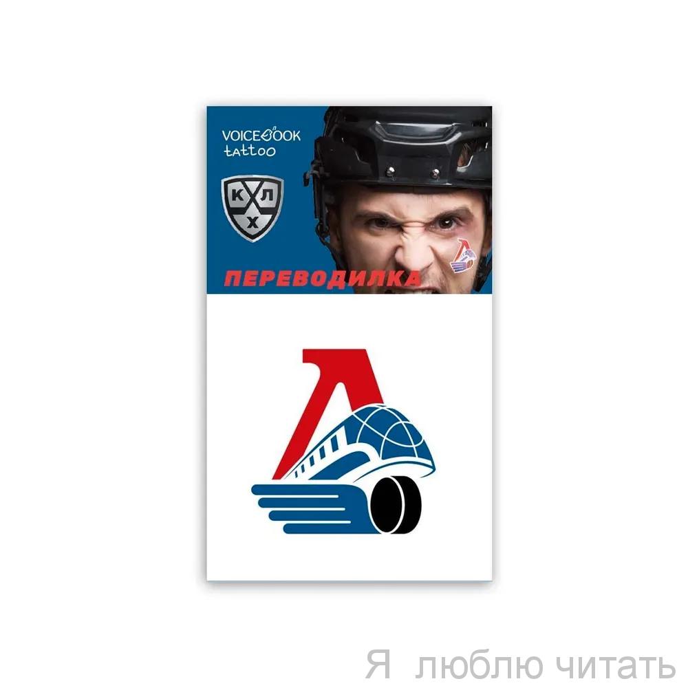"Переводилка ""ХК Локомотив"""