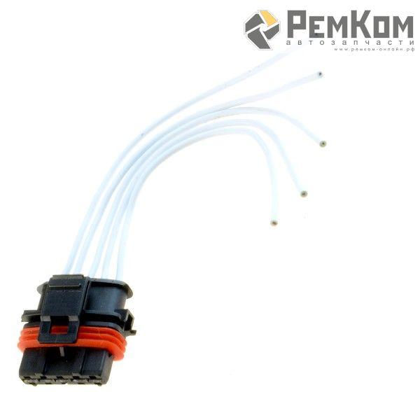 RK04111 * Разъем к датчику массового расхода воздуха BOSCH для а/м 2108-21099,2110-2112, 2113-2115, 21214 (с проводами сечением 0,5 кв.мм, длина 120 мм)