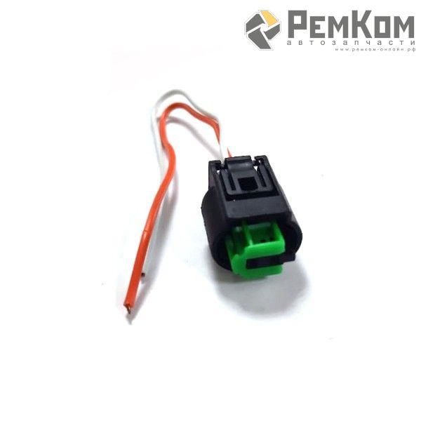 RK04164 * Разъем к датчику температуры наружного воздуха, датчику ABS, датчику скорости для а/м 2190 (с проводами сечением 0,5 кв.мм, длина 120 мм)