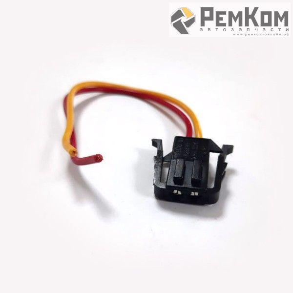 RK04166 * Разъем к датчику заднего хода, прикуривателю, замку багажника для а/м 2170-2172, 1117-1119, 2123; жгуту проводов обогрева сидений для а/м 2190 (с проводами сечением 0,5 кв.мм, длина 120 мм)