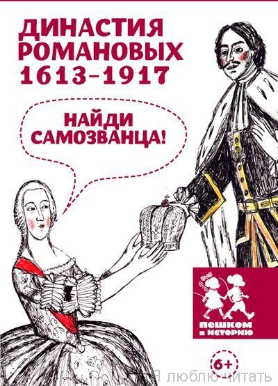 Династия Романовых 1613-1917. Найди самозванца. Развивающая карточная игра