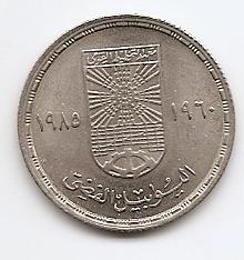 25 лет Национальному институту планирования  10 пиастров Египет 1985