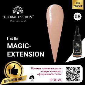 ГЕЛЬ GLOBAL FASHION MAGIC-EXTENSION 30 МЛ 08