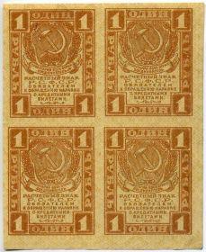 1 рубль 1919 квартблок