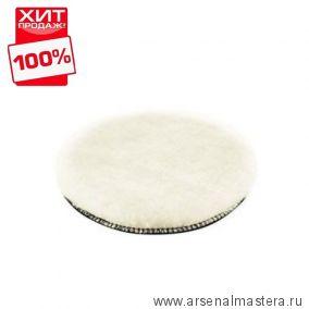 Круг полировальный (Материал полировальный) Овчина FESTOOL Premium LF STF D 150/1 1 шт 202046 ХИТ!