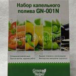 Nabor kapel'nogo poliva (na osnove kapel'noj lenty 25m) GN-001N GREEN HELPER1