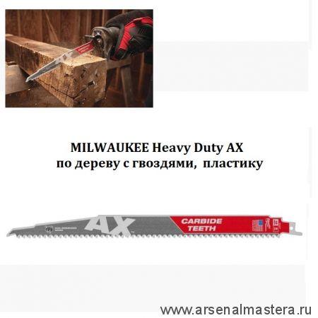 Полотно сабельное демонтажное Heavy Duty AX по дереву с гвоздями,  пластику MILWAUKEE 48005227