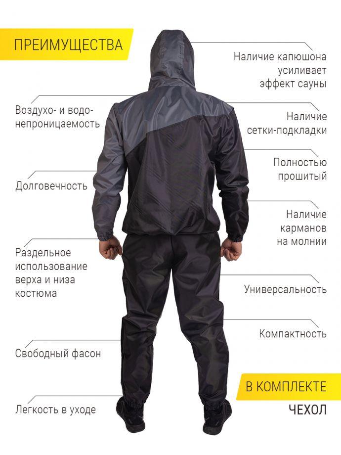 Костюм-сауна SPR Hydro