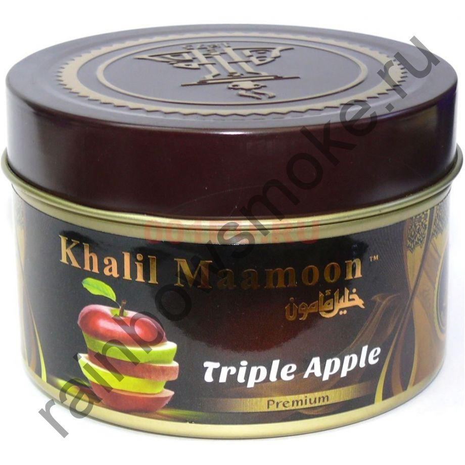 Khalil Maamoon 250 гр - Triple Apple (Тройное Яблоко)