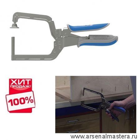 Клещи (ручные тиски) для углового соединения Kreg Right Angle Clamp 90гр Automaxx KHCRA-INT ХИТ!