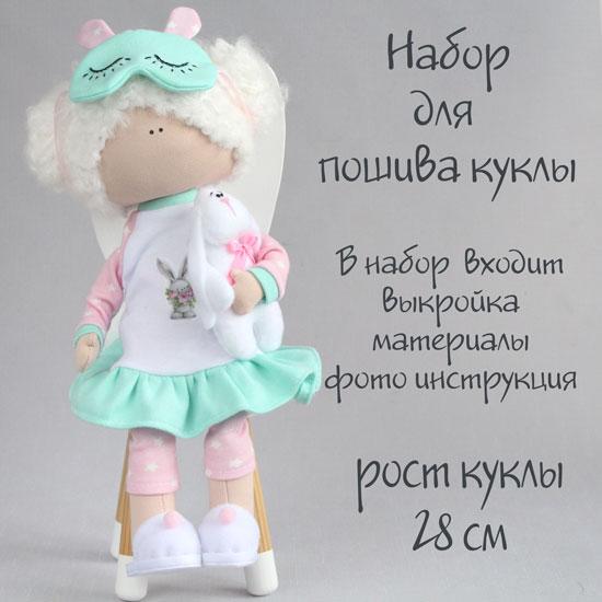 Набор для шитья текстильной куклы Мэгги