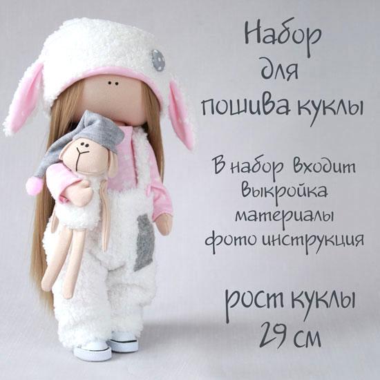 Набор для шитья текстильный куклы Овечка Сью