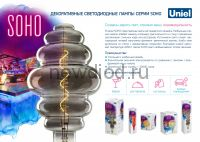 Лампа светодиодная Soho LED-SF21-5W/SOHO/E27/CW BLUE GLS77BL синяя TM Uniel