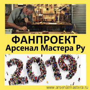 "ФанПроект ""Арсенал Мастера"" 2019"