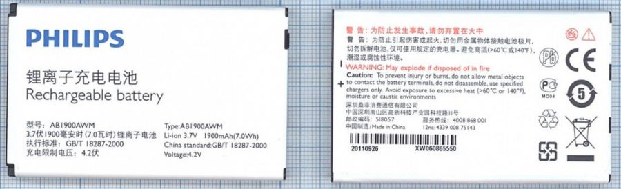 Аккумулятор Philips W715/Xenium X710 (AB1900AWM) Оригинал