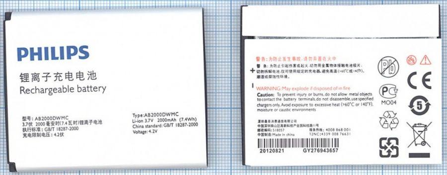Аккумулятор Philips T939/W930/W8578 (AB2000DWMC) Оригинал