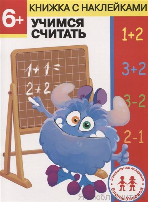 Дошкольная академия Е. Ульевой. 6 лет. Учимся считать