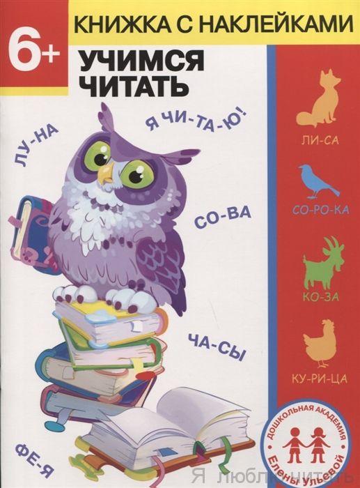 Дошкольная академия Е. Ульевой. 6 лет. Учимся читать