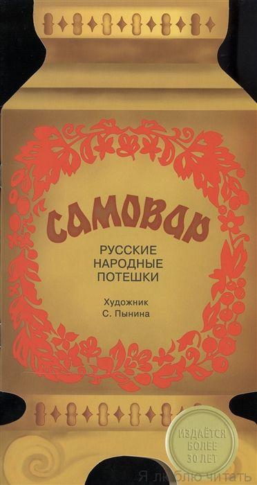 Книжка с вырубкой. Русские народные потешки Самовар