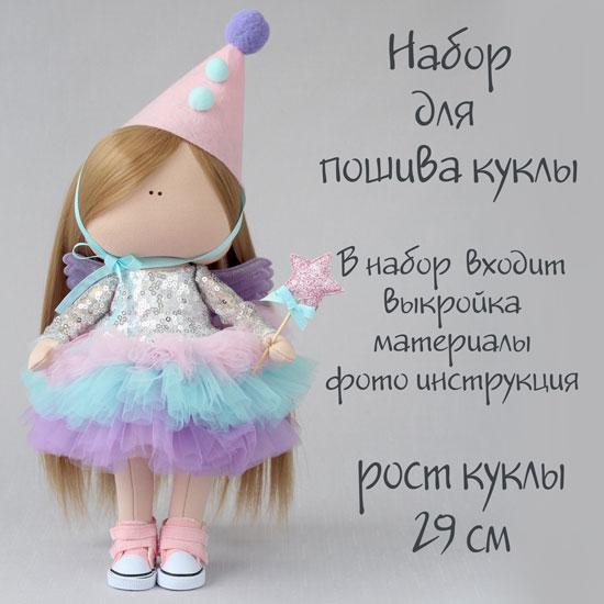Набор для шитья текстильной куклы Фея Флёр