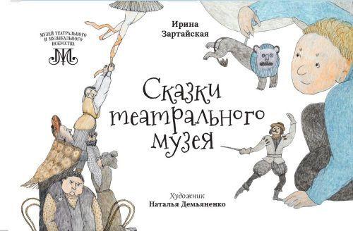 """""""Сказки Театрального музея"""" Ирины Зартайской"""
