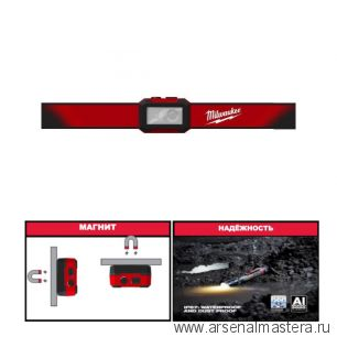 Аккумуляторный налобный фонарь 450 люмен с несъёмным аккумулятором заряжаемым через USB MILWAUKEE IR HL450 4933478587