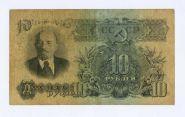 10 РУБЛЕЙ - 1947 СССР. ЧГ 954399
