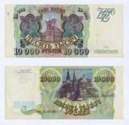 10000 рублей 1993(без мидификации) года. ЛИ 3185991