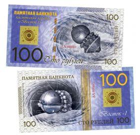 100 рублей - ВОСТОК-1. Космический корабль. Памятная банкнота