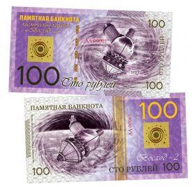 100 рублей - ВОСХОД-2. Космический корабль. Памятная банкнота