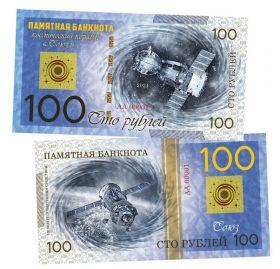 100 рублей - СОЮЗ. Космический корабль. Памятная банкнота