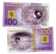 100 рублей - СПУТНИК -1. Искусственный спутник Земли. Памятная банкнота