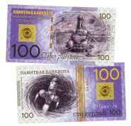 100 рублей - ЛУНА-16. Межпланетная станция. Памятная банкнота