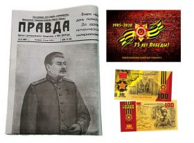 Газета ПРАВДА от 10 МАЯ 1945 года + 100 рублей банкнота (МОСКВА) в буклете
