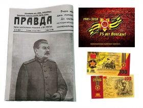 Газета ПРАВДА от 10 МАЯ 1945 года + 100 рублей банкнота (ЛЕНИНГРАД) в буклете