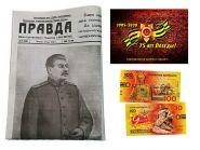 Газета ПРАВДА от 10 МАЯ 1945 года + 100 рублей банкнота (9 мая) в буклете