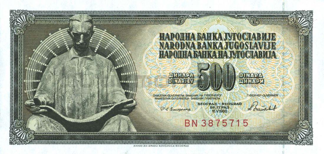 500 динаров 1986 Югославия