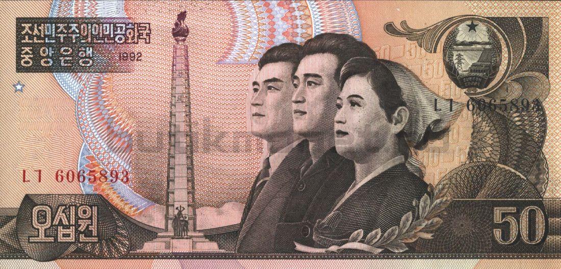 50 вон 1992 Северная Корея