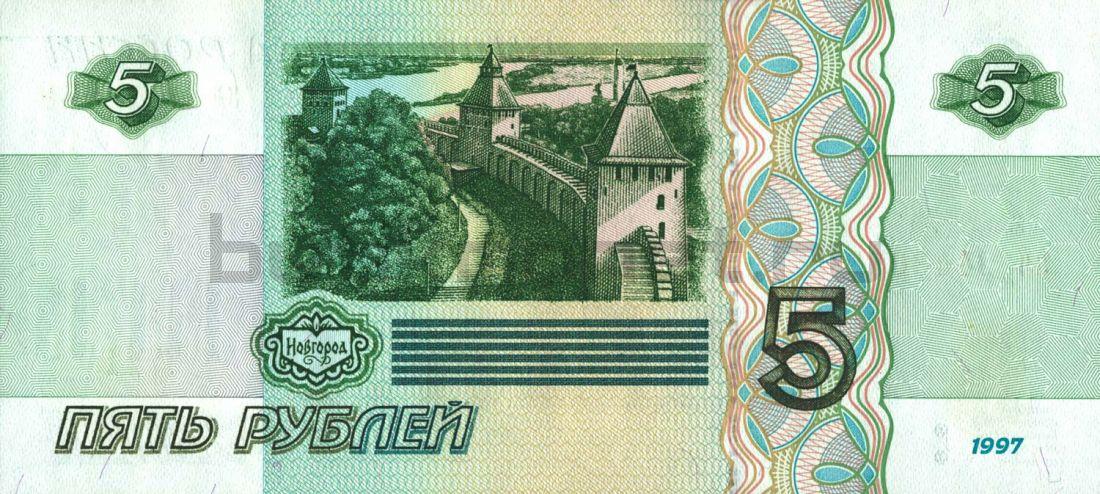 5 рублей 1997 UNC
