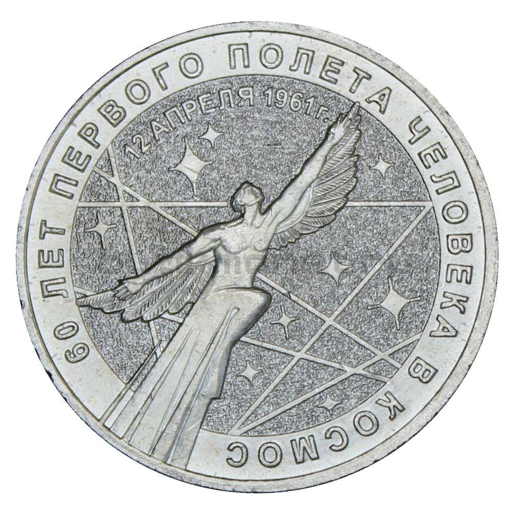 25 рублей 2021 ММД 60 лет первого полета человека в космос
