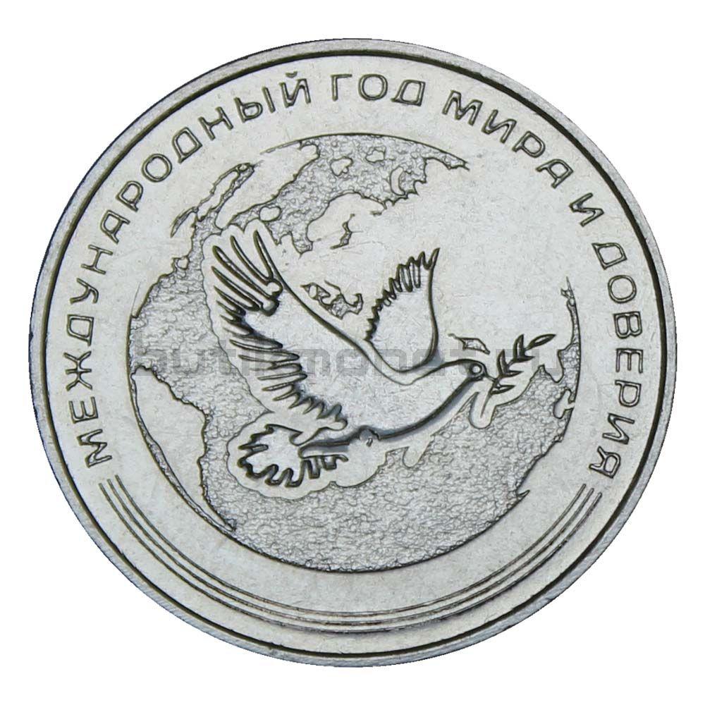 25 рублей 2021 Приднестровье Международный год мира и доверия