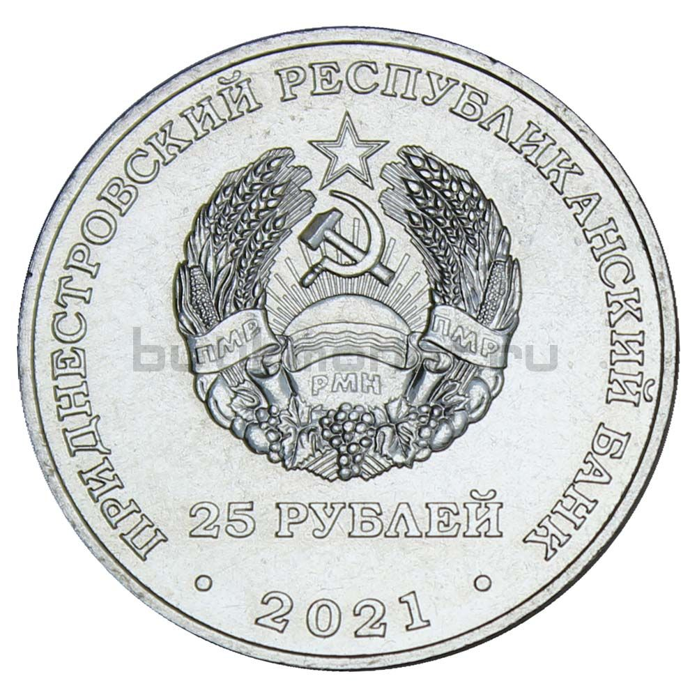 25 рублей 2021 Приднестровье 60 лет первого полета человека в космос