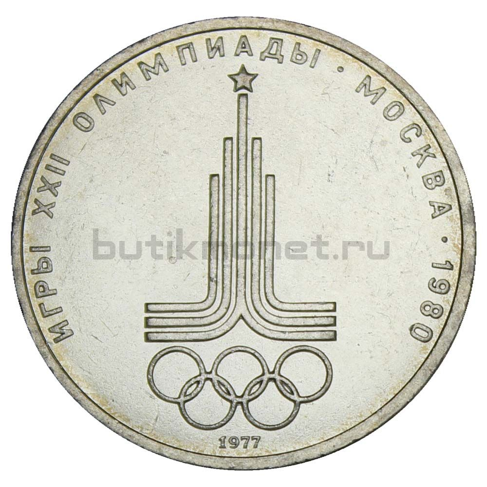 1 рубль 1977 Эмблема Олимпиады-80 (Олимпиада-80) UNC
