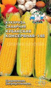 Кукуруза Кубанская консервная-148 (СеДек)